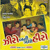 Zero Ban Gaya Hero - Famous Gujarati Natak [Watch Online]
