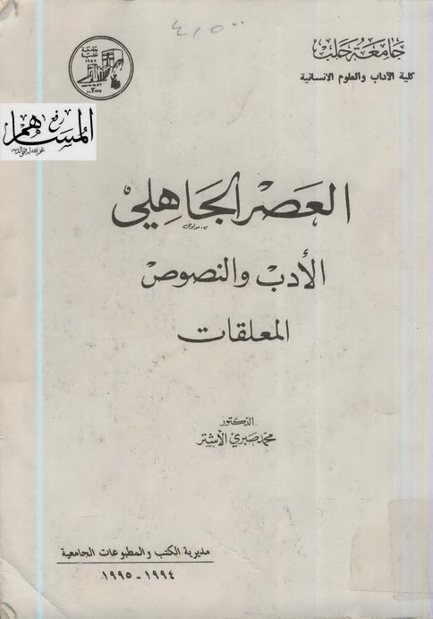 العصر الجاهلي الأدب والنصوص المعلقات - محمد صبري الأشتر