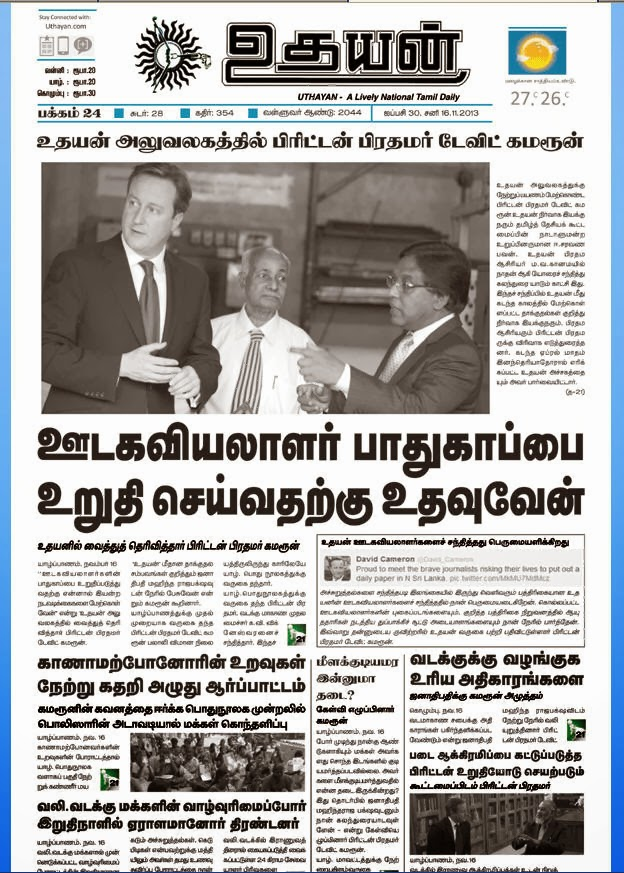 http://www.euthayan.com/paperviews.php?id=24119&thrus=0