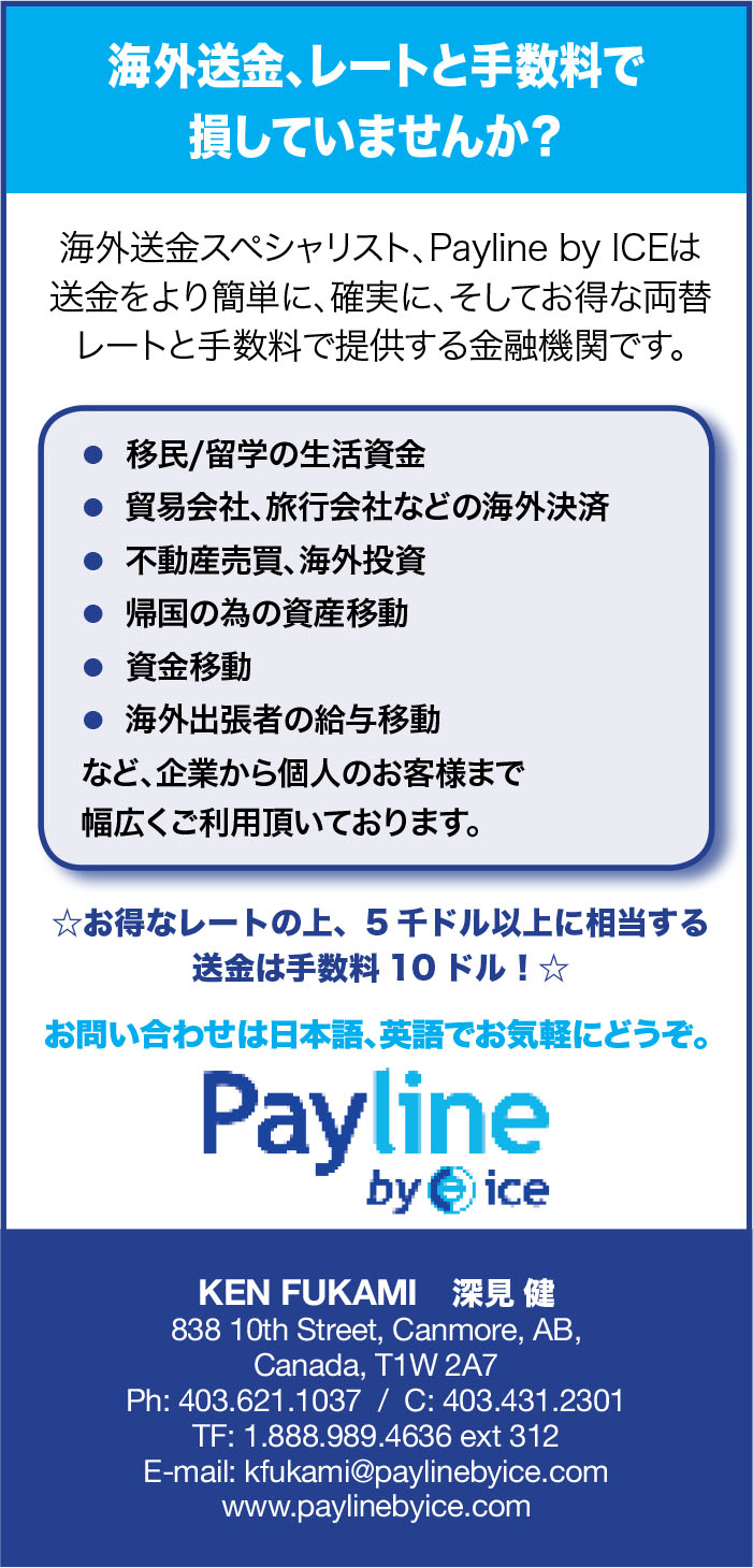 Payline Ken Fukami