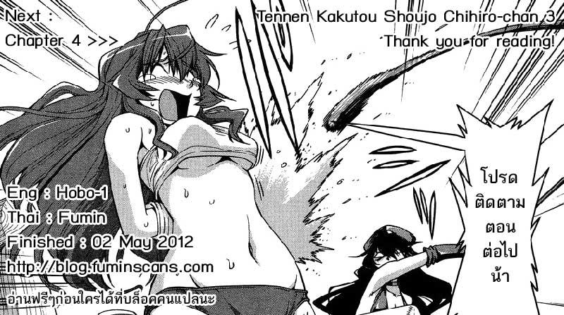 อ่านการ์ตูน Tennen Kakutou Shoujo Chihiro-chan 3 ภาพที่ 29