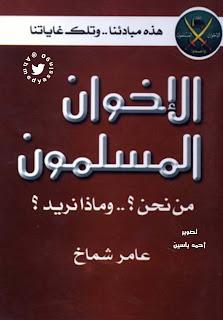 حمل كتاب الإخوان المسلمون من نحن ؟ وماذا نريد ؟ - عامر شماخ