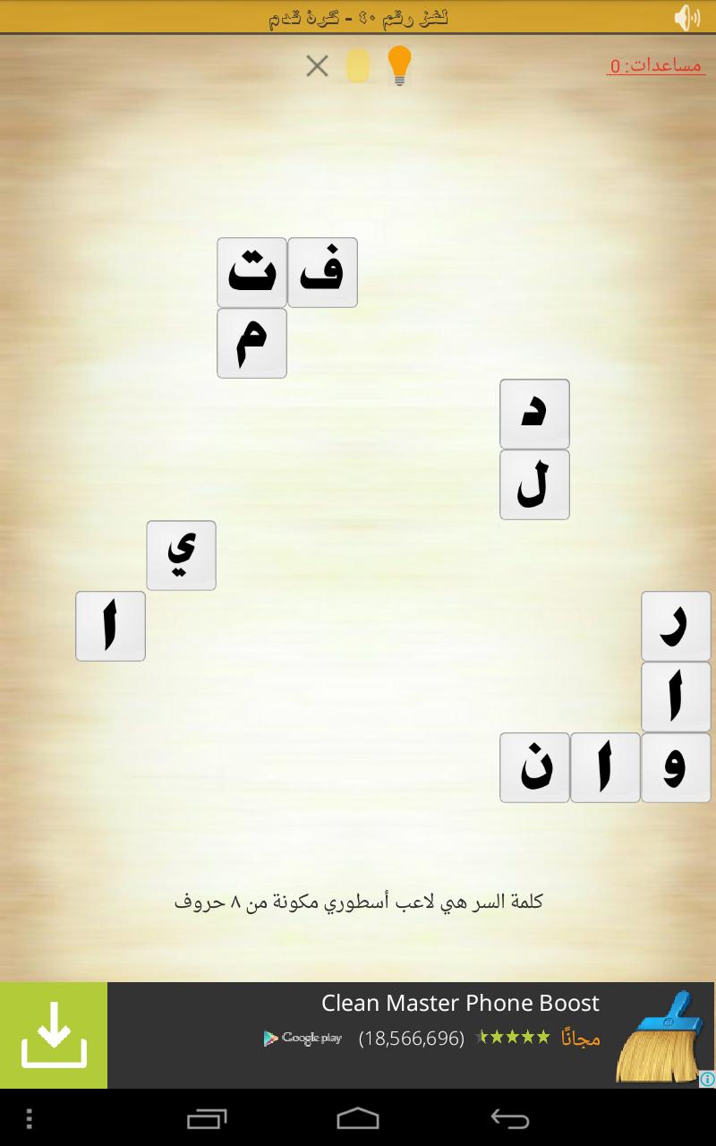 حل لعبة كلمة السر هي لاعب اسطوري مكونة من ٨ ثمانية حروف