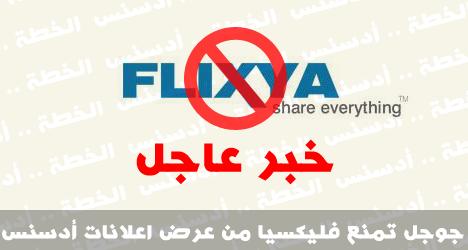 جوجل تمنع Flixya من عرض اعلانات أدسنس