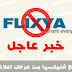 خبر صادم : جوجل تمنع Flixya من عرض اعلانات أدسنس