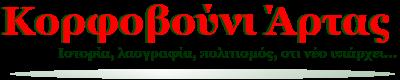 Κορφοβούνι Άρτας