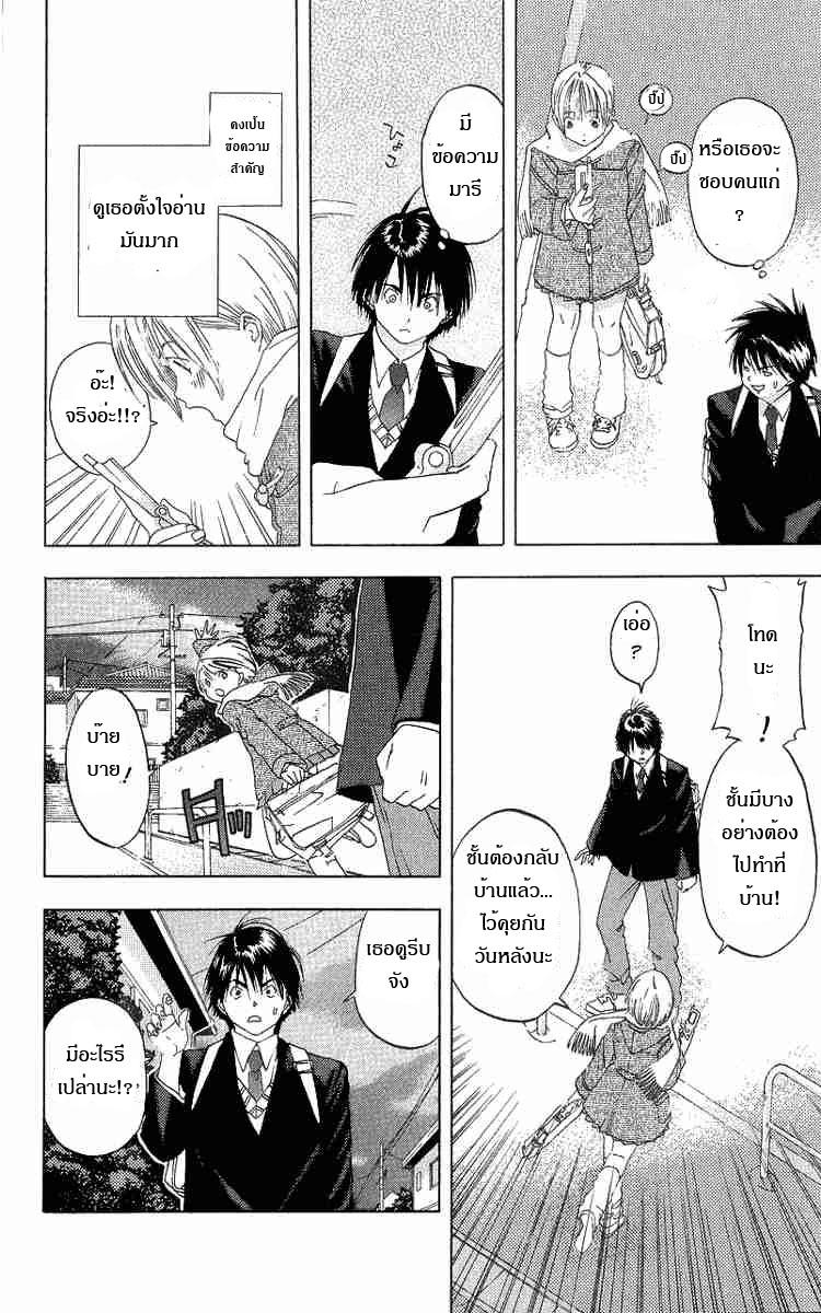อ่านการ์ตูน Ichigo100 3 ภาพที่ 8