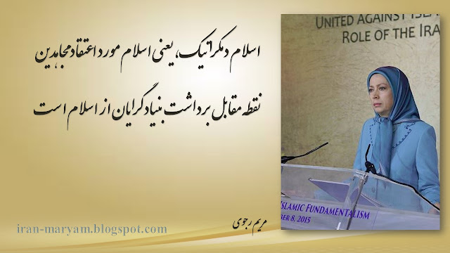 ایران-پیام مریم رجوی به جلسه در سنای آمریکا - نفوذ ویرانگر ایران در سوریه و عراق24آذر94