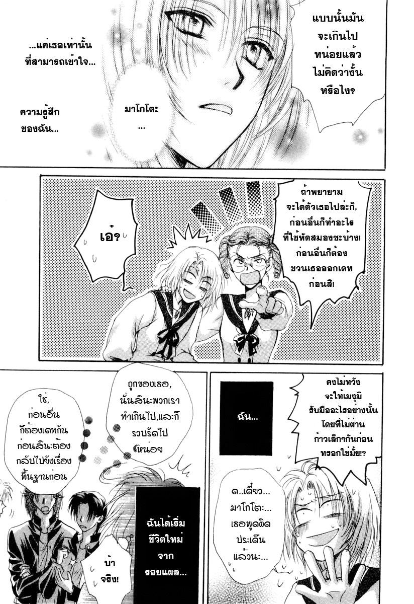 อ่านการ์ตูน Kakumei no Hi 2 ภาพที่ 62