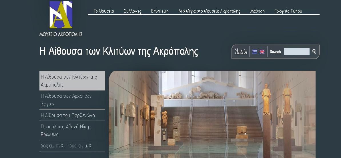 http://www.theacropolismuseum.gr/el/content/i-aithoysa-ton-klityon-tis-akropolis