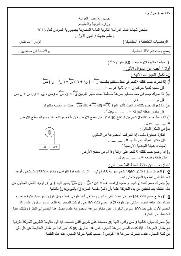 بالصور امتحان ديناميكا ثالثة ثانوى السودان نظام حديث 2015 + نموذج الاجابة الاصلي %D8%A7%D9%84%D8%B3%D9%88%D8%AF%D8%A7%D9%86%2B2015_001