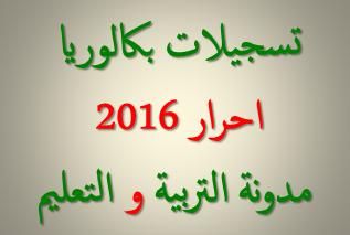 تسجيلات بكالوريا 2015 احرار
