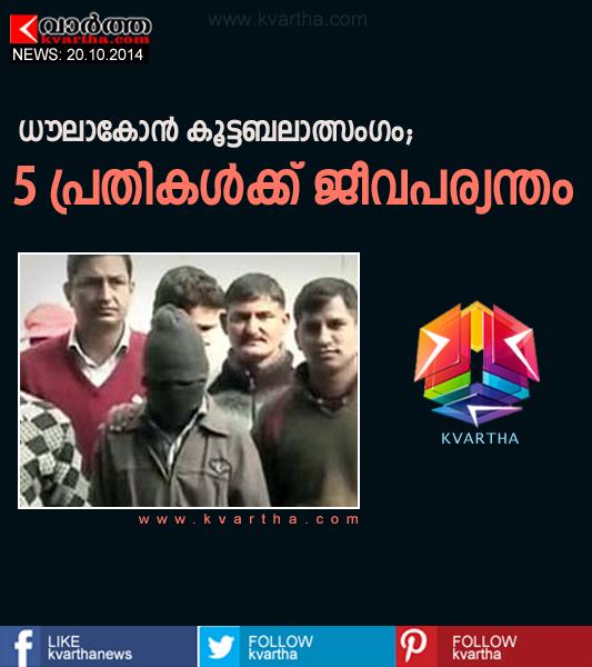 Dhaula Kuan molest gang case: Convicts get life imprisonment, New Delhi, Court,