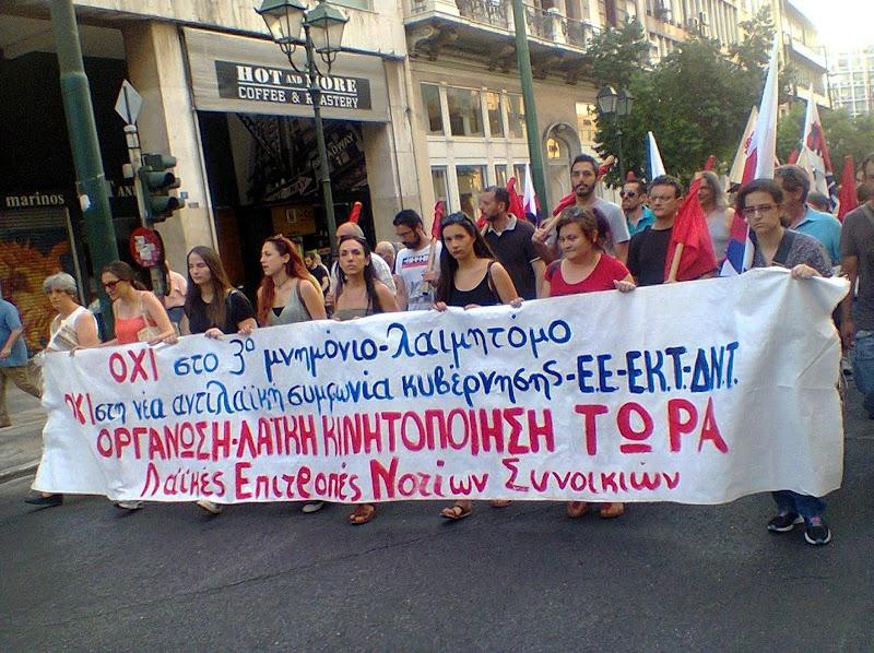 ΠΑΜΕ: Πλήθος κόσμου βροντοφώναξε ενάντια στη νέα αντιλαϊκή συμφωνία
