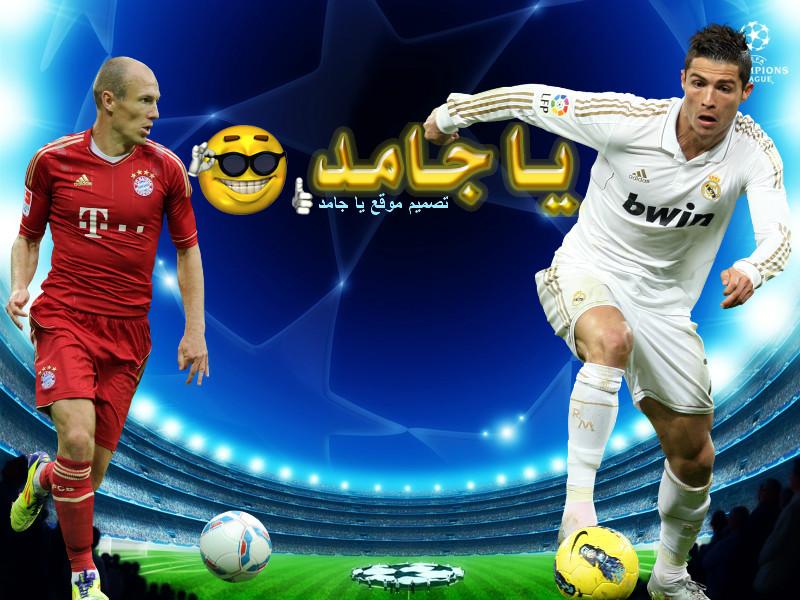 مشاهدة مباراة ريال مدريد وبايرن ميونيخ اليوم 17/4/2012 بث مباشر بدون تقطيع من الجزيرة +4