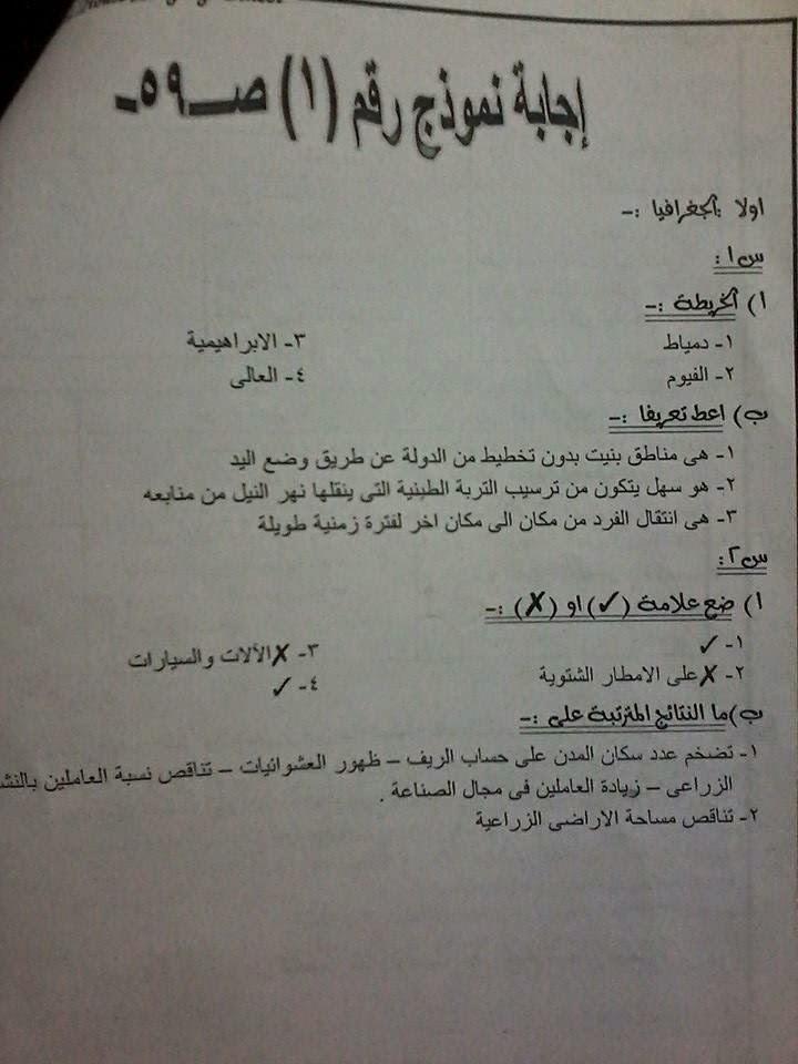 حل أسئلة كتاب المدرسة دراسات للصف السادس ترم أول طبعة2015 10917102_15508847518