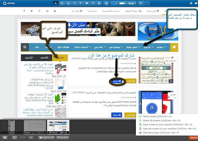 إضافة qSnap لإلتقاط صورة من صفحات الويب بالكامل وتحريرها ومشاركتها