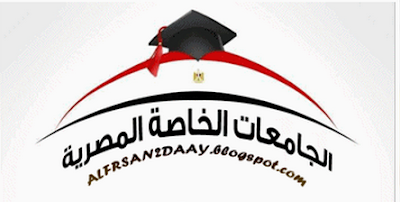 مواعيد التقديم فى الجامعات الخاصة والحد الادنى للقبول بالكليات الخاصة 2015 | الجامعات الخاصة