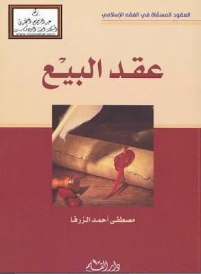 تحميل كتاب الوافي في شرح القانون المدني pdf