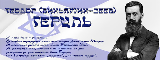 Teodor(Zeev) Gerzl