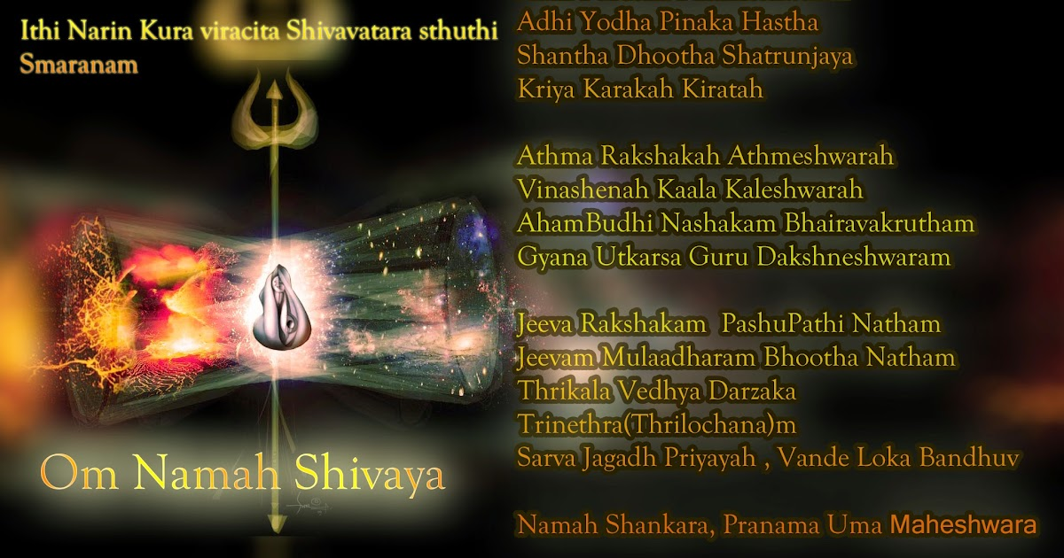 Shiva avatara Sthuti By Narin Kura