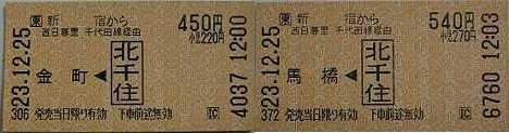 JR東日本 東京メトロ千代田線 連絡乗車券 新宿駅