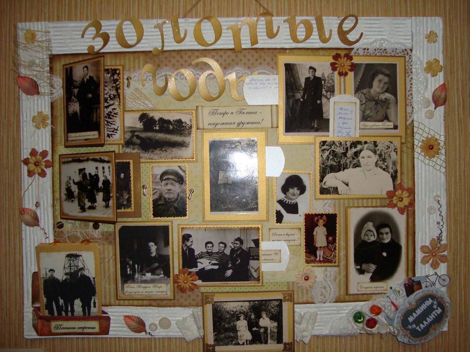 Плакат на золотую свадьбу