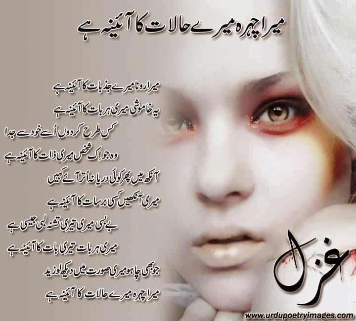 sad urdu poetry, sad ghazal, pakistani sad poetry, indain sad hindi ...