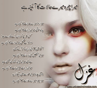 urdu ghazal photo