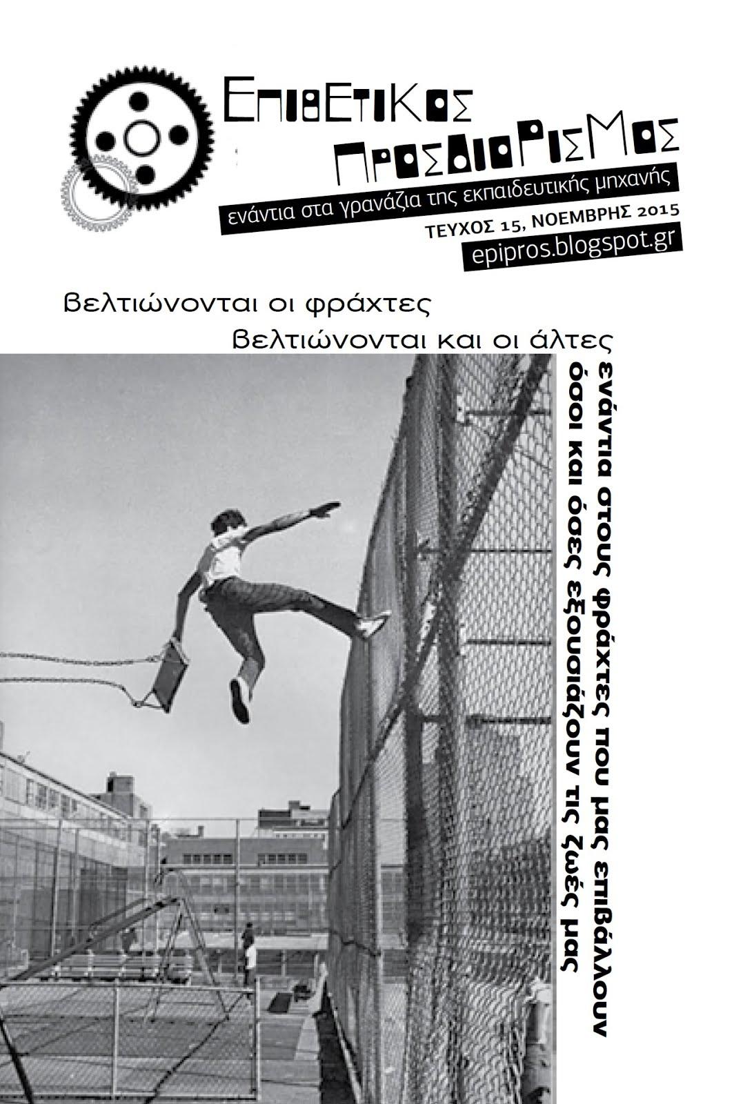 Τεύχος 15