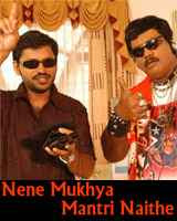 Nene Mukhya Mantri Naithe 2009 Hindi Dubbed Movie Watch Online