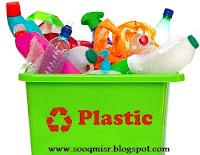 دراسة جدوي مشروع صناعة البلاستيك,دراسة جدوي جاهزة,البلاستيك,مشروع البلاستيك,دراسات جدوي جاهزة