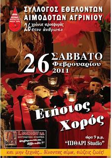 Ετήσιος χορός συλλόγου Εθελοντών Αιμοδοτών