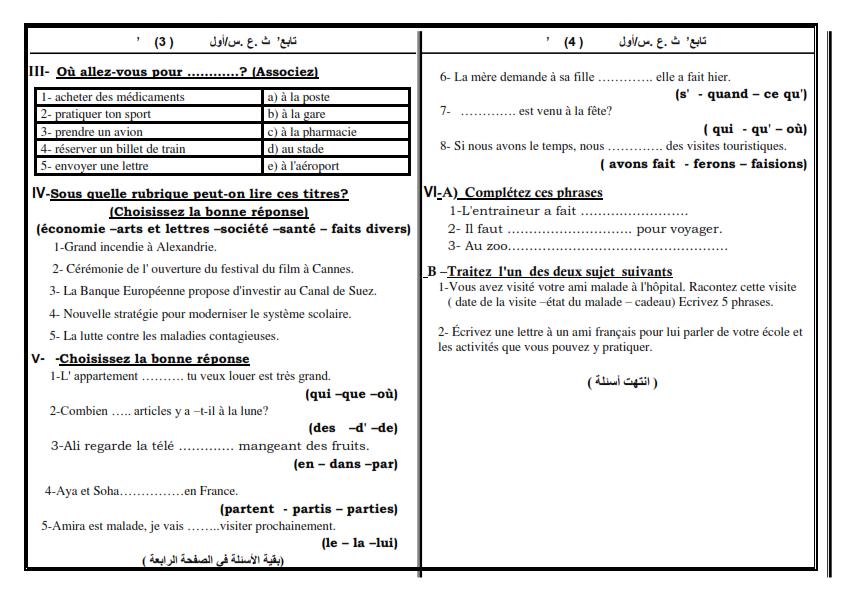 حصريا امتحان فرنساوى ثانوية السودان آخر العام 2014 %D9%81%D8%B1%D9%86%D8%B3%D8%A7%D9%88%D9%89+%D8%A7%D9%84%D8%B3%D9%88%D8%AF%D8%A7%D9%86+2014_002