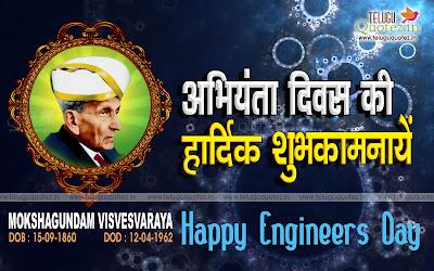 happy-engineers-day-nice-shayari-quotes-in-hindi-abhiyanta-diwas-hindi-quotes-teluguquotez.in