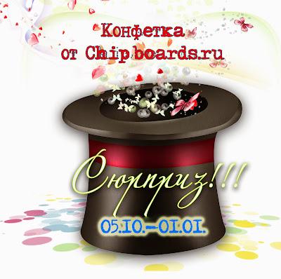 Новогодняя конфетка от Chipboards.ru до 1 января