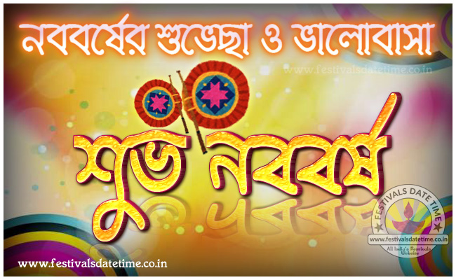 2018 Bengali New Year Wallpaper Free, 2018 Noboborsho Wallpaper Free Download...