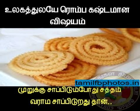 Tamil Funny Punch about Murukku - Tamil Funny punch photos