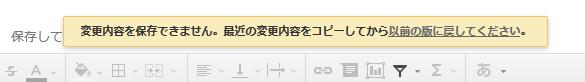 Google Drive : スプレッドシート 変更内容を保存できません。最近の変更内容をコピーしてから以前の版に戻してください。