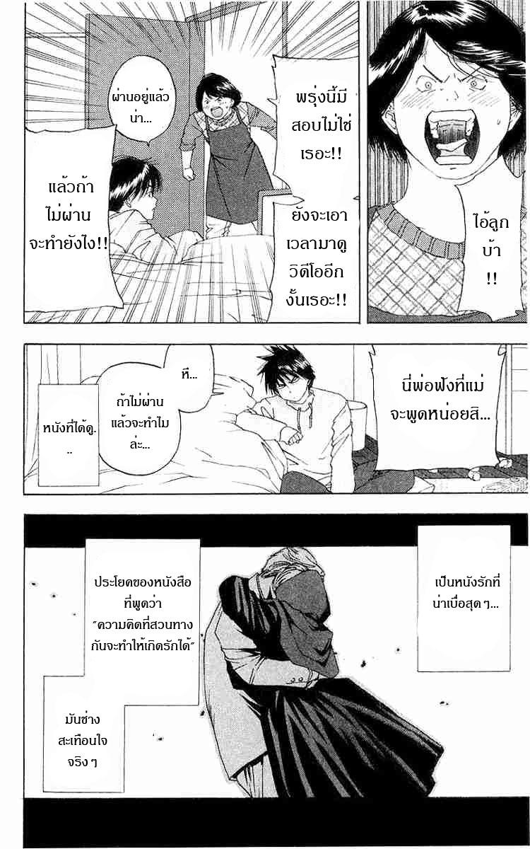 อ่านการ์ตูน Ichigo100 12 ภาพที่ 14