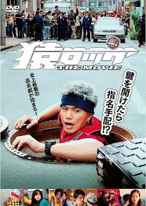 猿ロック実写映画DVD