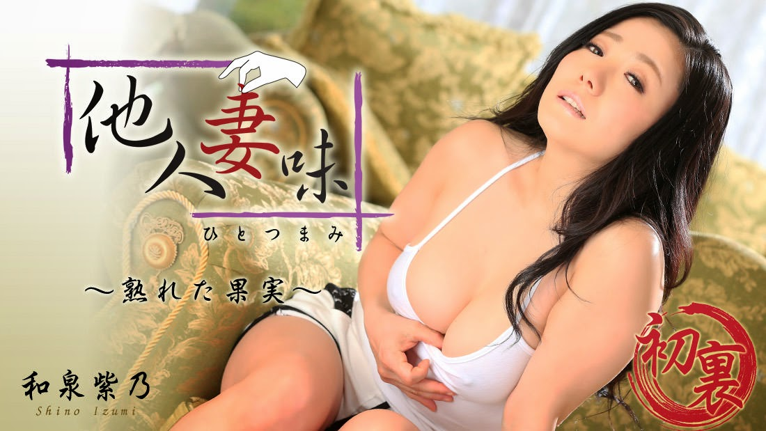 Watch Jav 0845 Shino Izumi [HD]
