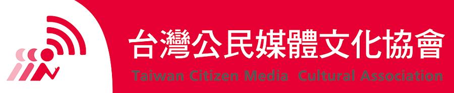 台灣公民媒體文化協會