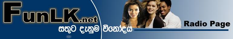 SL Radio Link