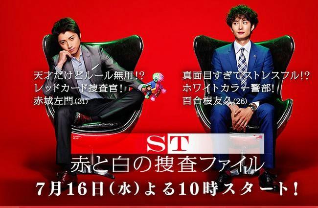 ST Aka to Shirou no Sousa File / Japonya / 2014 / MP4 / Türkçe Altyazılı