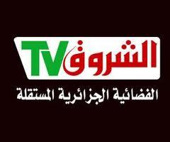 تردد قناة الشروق الجزائرية Echorouk images.jpeg
