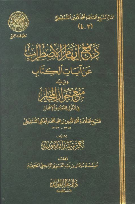 دفع إيهام الاضطراب عن آيات الكتاب - محمد الأمين الشنقيطي pdf