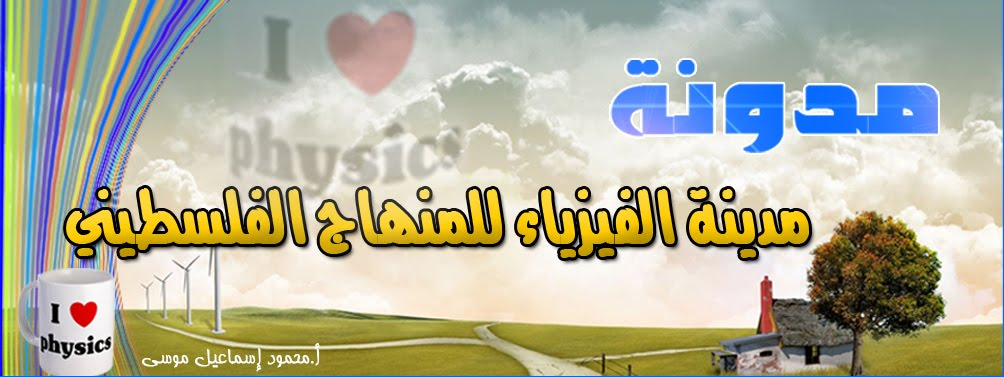 مدونة مدينة الفيزياء للمنهاج الفلسطيني