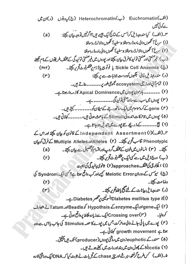 Zoology-urdu-2009-five-year-paper-class-XII