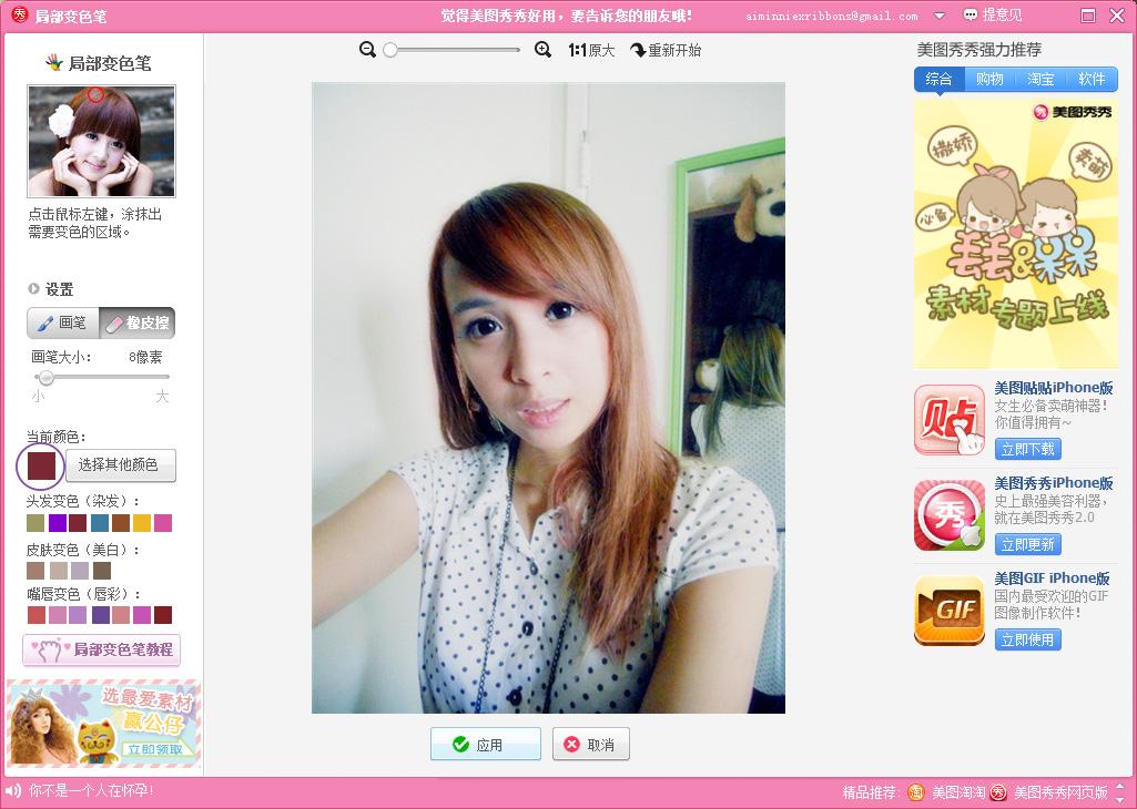 レンちゃんのブログ Meitu Xiu Xiu Tutorial Part 2 Tools